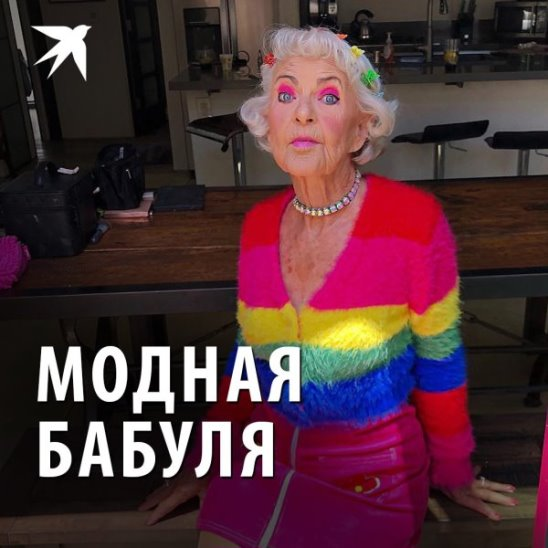 Модная бабуля