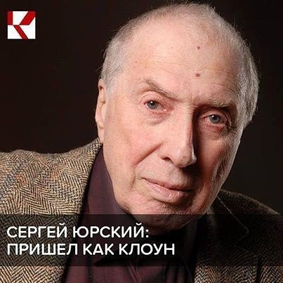 Сергей Юрский попал в больницу
