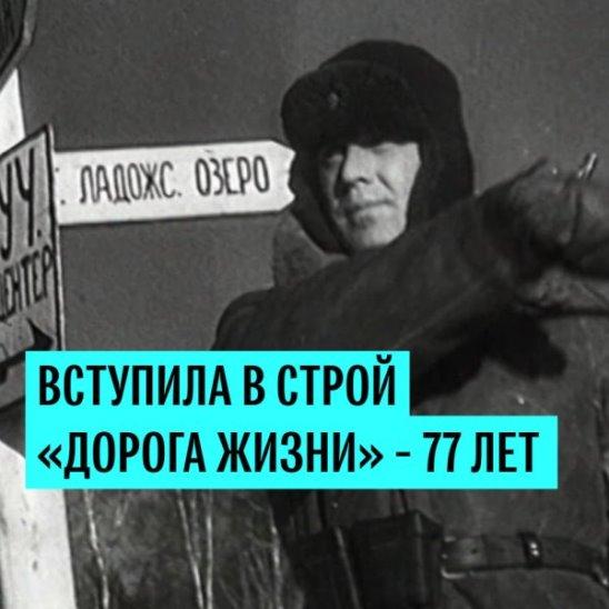 """77 лет назад вступила в строй """"Дорога жизни"""""""