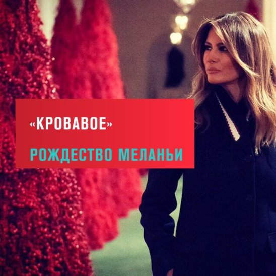 Меланья Трамп украсила Белый дом кроваво-красными ёлками