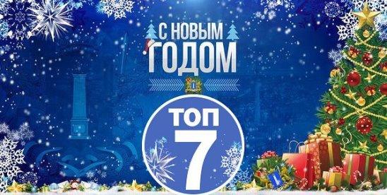 7 событий 2018 года в Ульяновской области