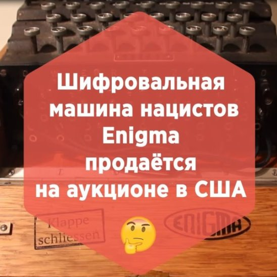 Шифровальная машина нацистов Enigma продаётся на аукционе в США