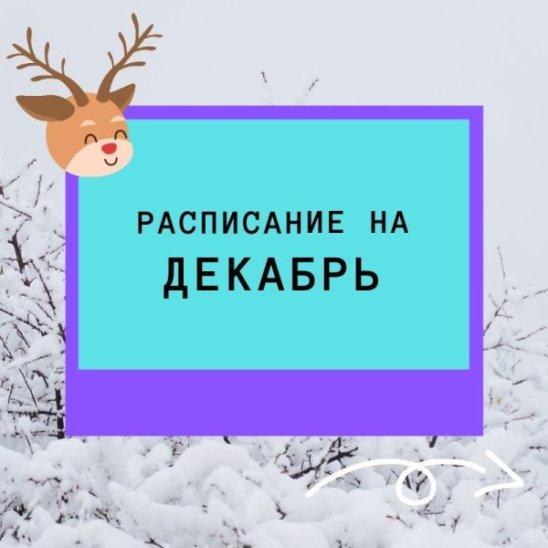 Расписание декабрь