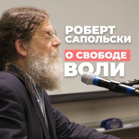 Роберт Сапольски о свободе воли