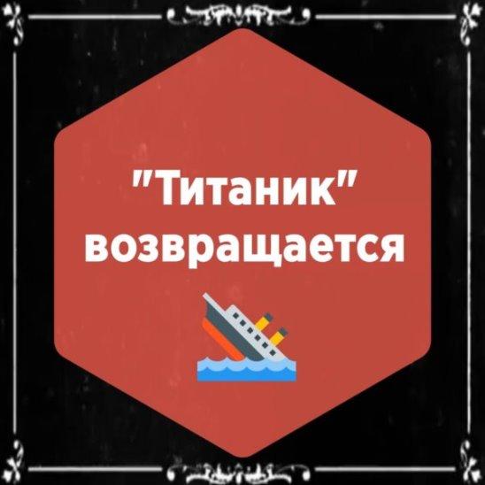 """""""Титаник"""" возвращается"""