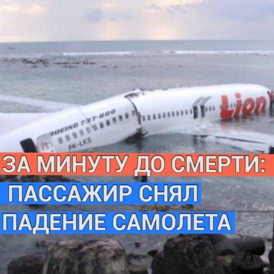Пассажир снял падение самолета
