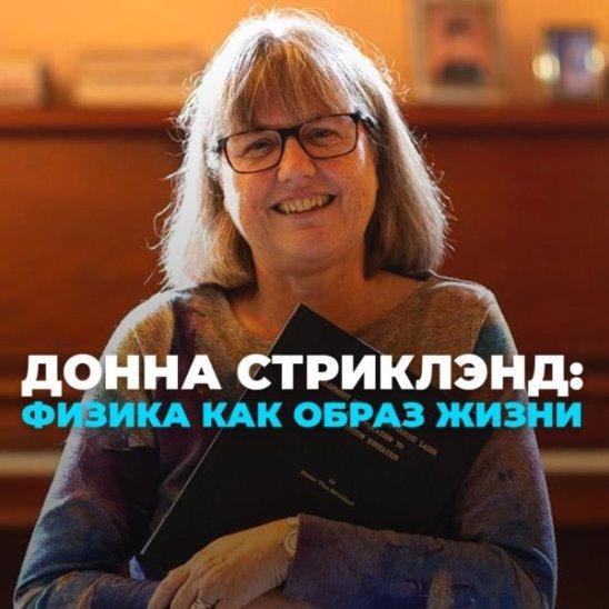Донна Стриклэнд: физика как образ жизни