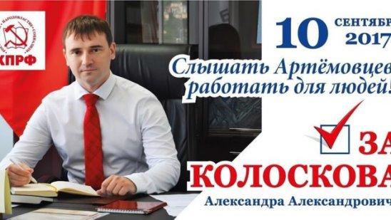 Кандидат Колосков отозван с выборов! Регистрация аннулированна. 3 округ, УИК 304 (35 школа), УИК 309 (16 ШКОЛА), голосуем против всех.