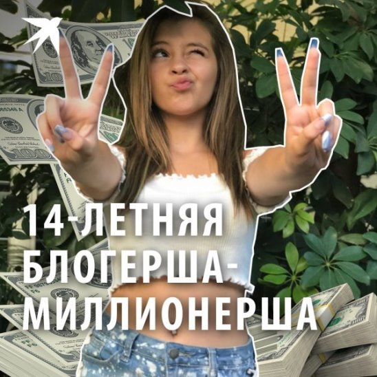14-летняя блогерша-миллионерша