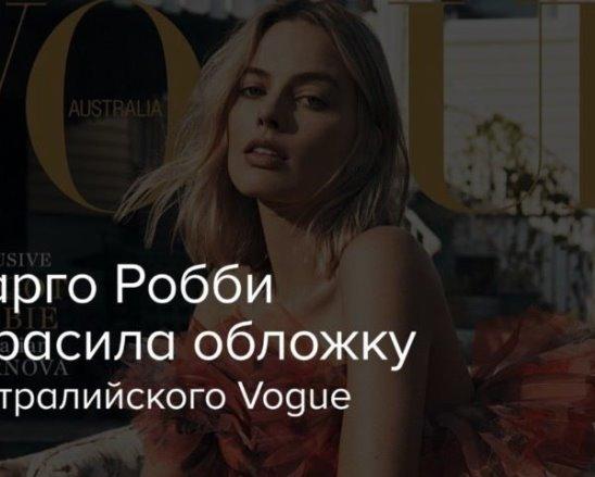 Марго Робби на обдожке Vogue