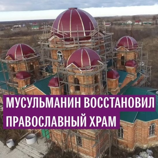 Мусульманин восстановил православный храм