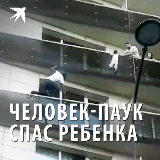 Человек-паук спас ребенка
