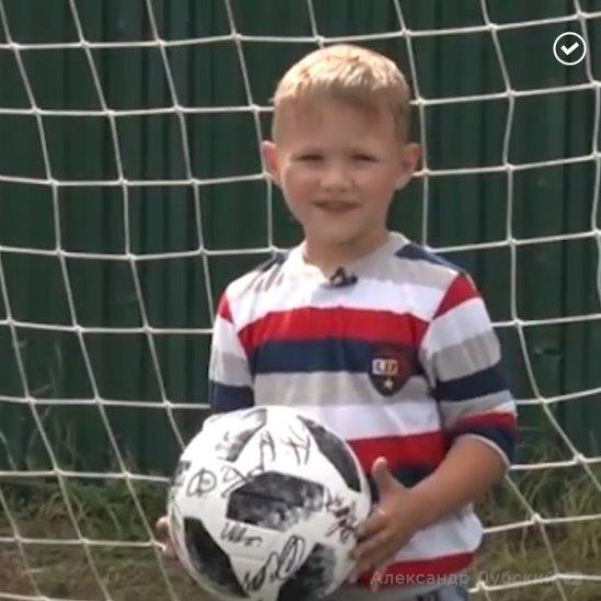 Сбылась мечта юного футболиста