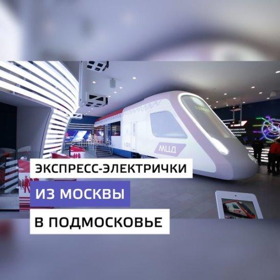 """Запуск скоростных электричек """"Москва - Одинцово"""""""
