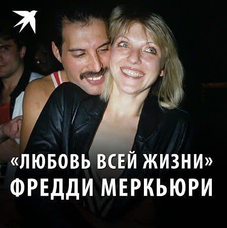 «Любовь всей жизни» Фредди Меркьюри