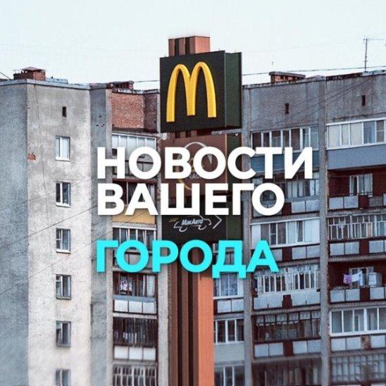 В Красноярске открыт первый McDonald's
