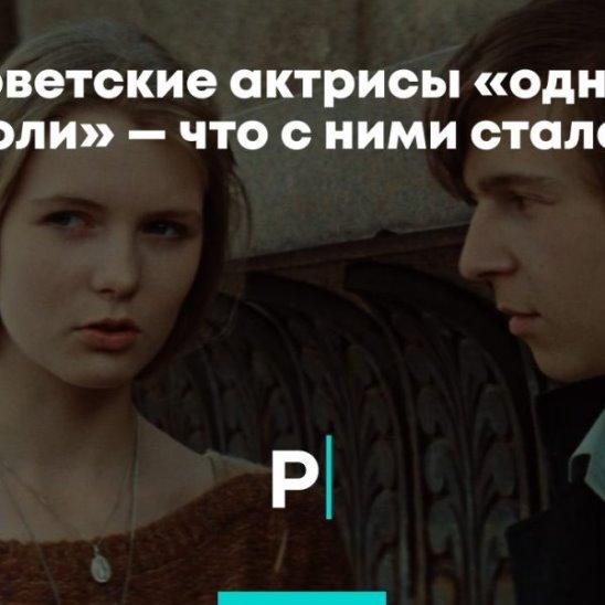 Советские актрисы «одной роли» — что с ними стало?