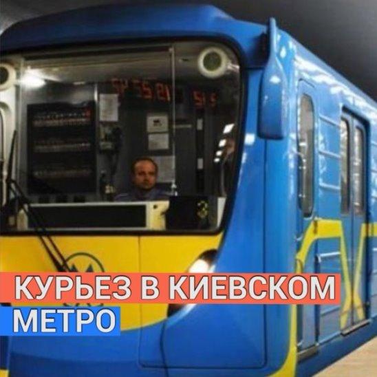 В киевском метро произошел курьезный инцидент между двумя пьяными мужчинами