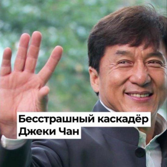 Бесстрашный каскадёр Джеки Чан