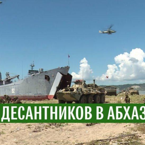 Учения десантников в Абхазии