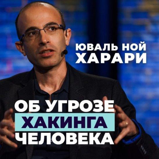 Юваль Ной Харари. Об угрозе хакинга человека