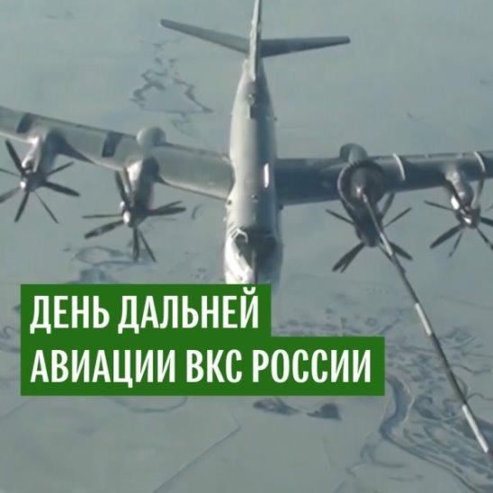 День дальней авиации ВКС России