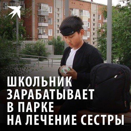 Школьник из Улан-Удэ зарабатывает в парке на лечение сестры