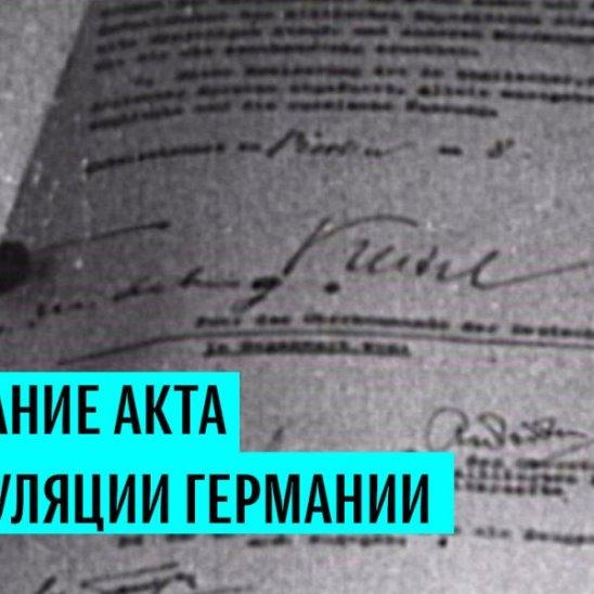 Годовщина подписания Акта о капитуляции Германии