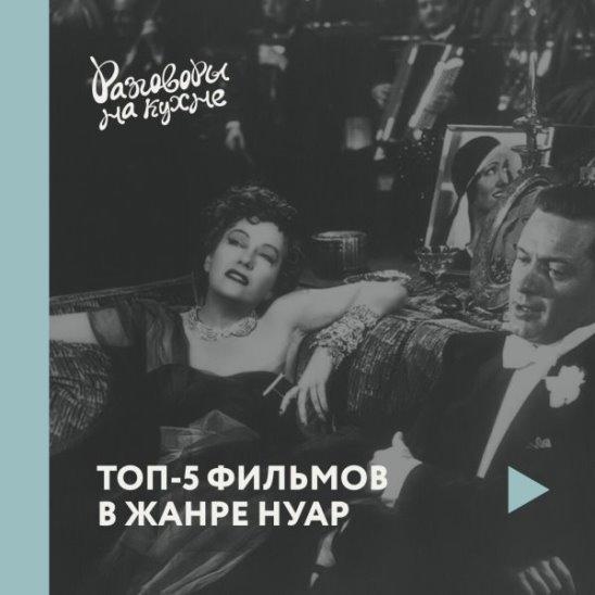 Топ-5 фильмов в жанре нуар