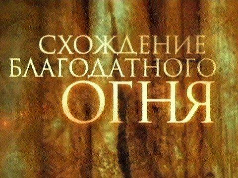 БЛАГОДАТНЫЙ ОГОНЬ СОШЕЛ В ВИДЕ КРЕСТОВ. Уникальное видео, снятое на айфон