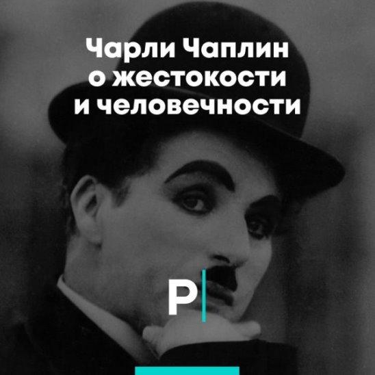 Чарли Чаплин о жестокости и человечности