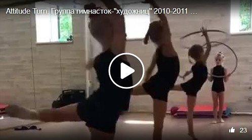 """Вращение в аттитюд - Attitude Turn. Группа гимнасток-""""художниц"""" 2010-2011 года"""