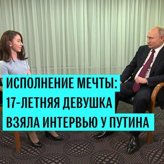 Путин побеседовал с девушкой, мечтавшей взять у него интервью