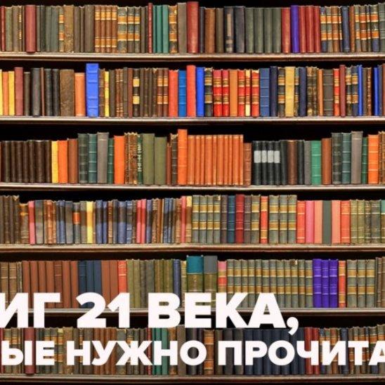 7 книг 21 века