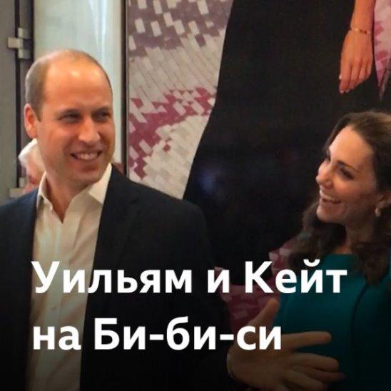Кейт и Уильям гостят на Би-би-си