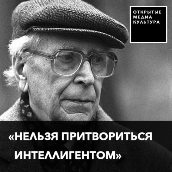 """""""Интеллигентом нельзя притвориться"""""""