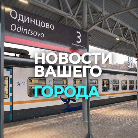 Запущены скоростные электрички Москва – Одинцово