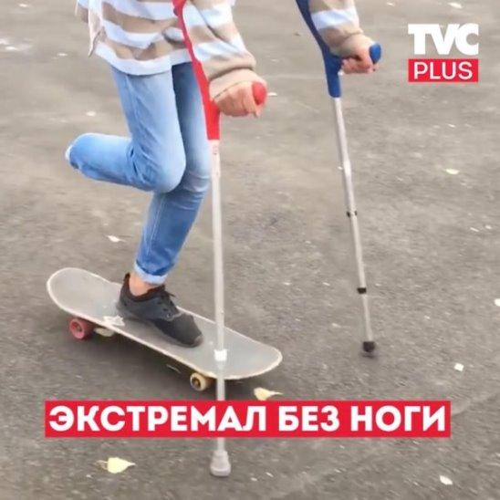 Экстремал без ноги