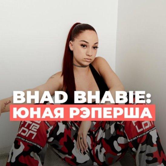 Bhad Bhabie: взрослый рэп с 13 лет
