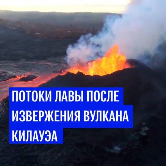 Извержение вулкана Килауэа