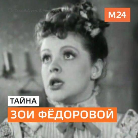 Тайны Зои Фёдоровой