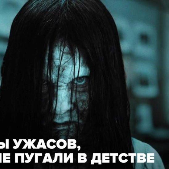 Фильмы ужасов, которые пугали в детстве