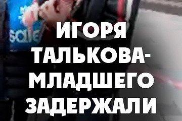 Игоря Талькова-младшего задержали возле стен Госдумы за акустический концерт