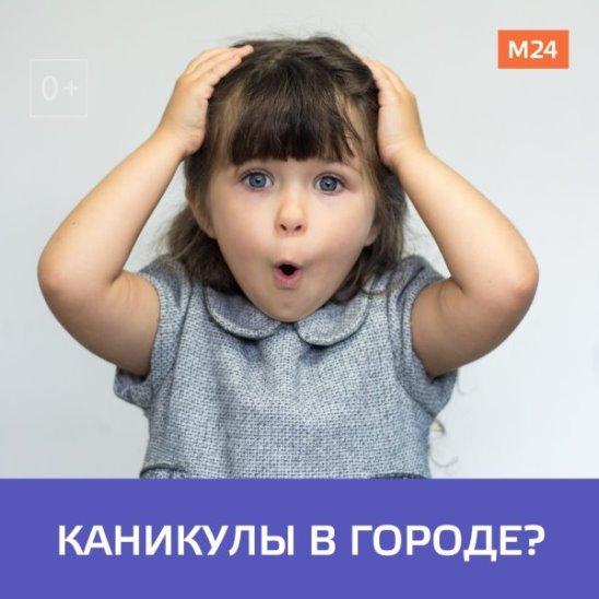 «Московская смена»: почему школьникам не скучно летом в столице? – Москва 24