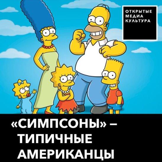 «Симпсоны» — типичные американцы
