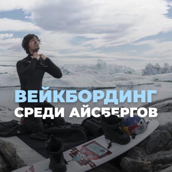 Вейкбординг среди айсбергов