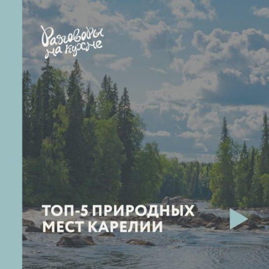 Топ-5 природных мест Карелии