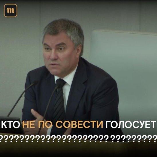 Депутат Госдумы предложил начать голосовать по совести