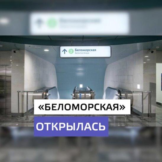 """Станция """"Беломорская"""" открылась"""