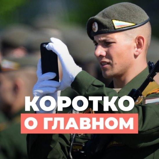 Смартфоны в армии, ЛГБТ, ВКонтакте